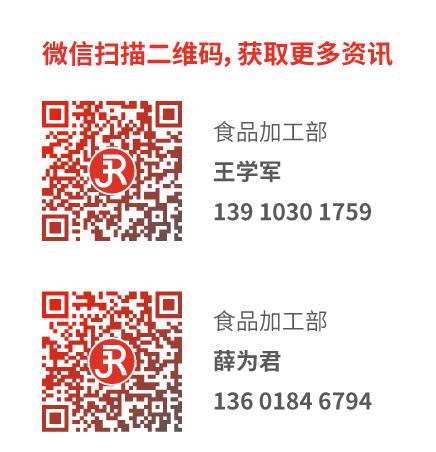 Rieckermann China Dairy Event QR Code